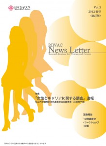 NEWS LETTER RIWAC 2012 vol.3 春号(改訂版)