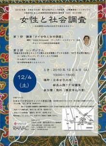 symposium_poster_2010-12-04
