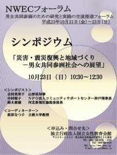 workshop_poster_2011-10-21-23