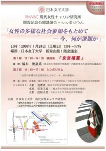 symposium_poster_2009-01-24