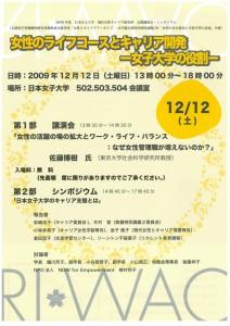 symposium_poster_2009-12-12