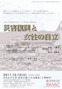 symposium_poster_2011-12-10
