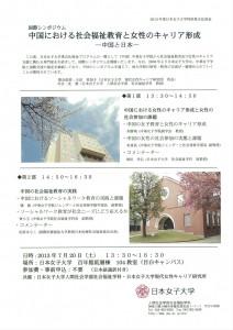 symposium_poster_2013-07-20